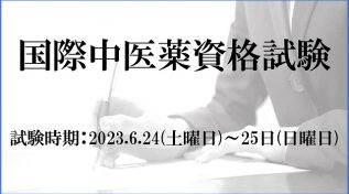 国際中医薬試験2023